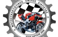10η Ετήσια Συνάντηση Μοτοσυκλετιστών 8 Ιουνίου στη Σιάτιστα