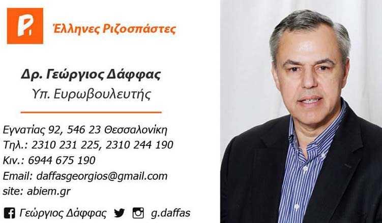 Ο Δρ Γεώργιος Δάφφας  απόγονος οικογενειών Μακεδονομάχων από την Πέλκα Κοζάνης υποψήφιος ευρωβουλευτής με τους