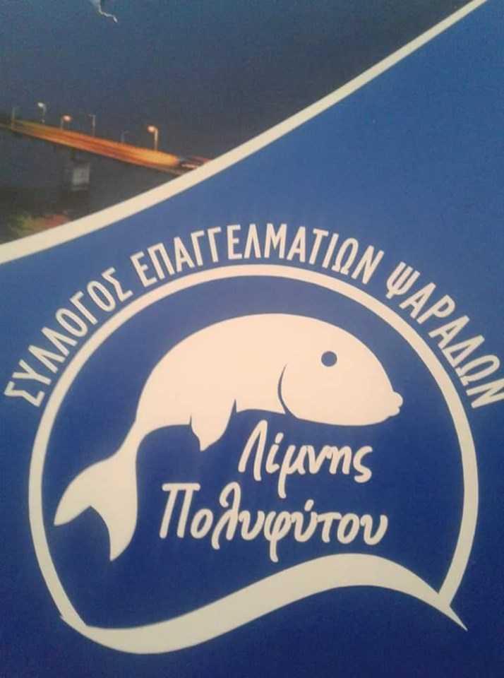 Νέο ΔΣ στο σύλλογο επαγγελματιών ψαράδων λίμνης Πολυφύτο