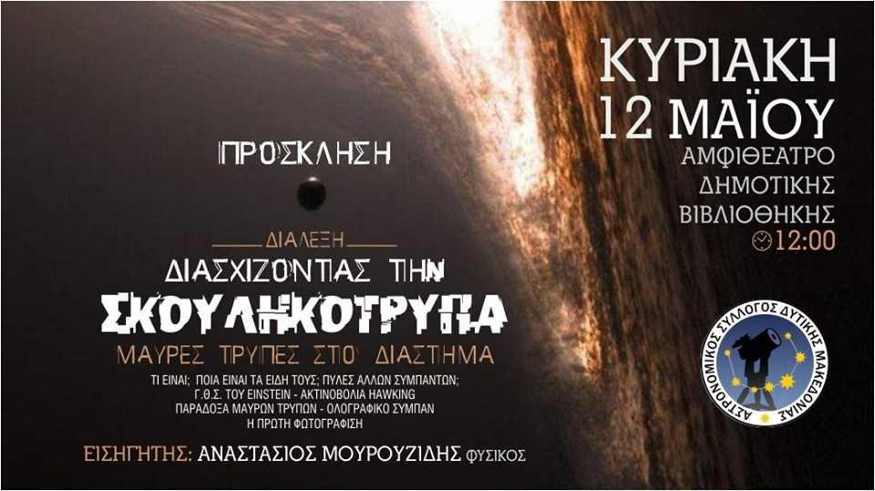 """Διάλεξη από τον Αστρονομικό Σύλλογο Δυτικής Μακεδονίας """"Διασχίζοντας τη Σκουληκότρυπα"""" Μαύρες τρύπες"""