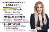 Υγεία, διατροφή και πρόληψη! Γράφει η Σωτηρία Κεσόγλου υποψήφια Περιφερειακή Σύμβουλος με το συνδυασμό