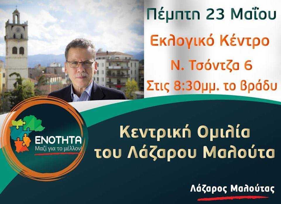 Κεντρική Ομιλία του υποψήφιου δημάρχου Κοζάνης Λάζαρου Μαλούτα αύριο Πέμπτη 23 Μαϊου