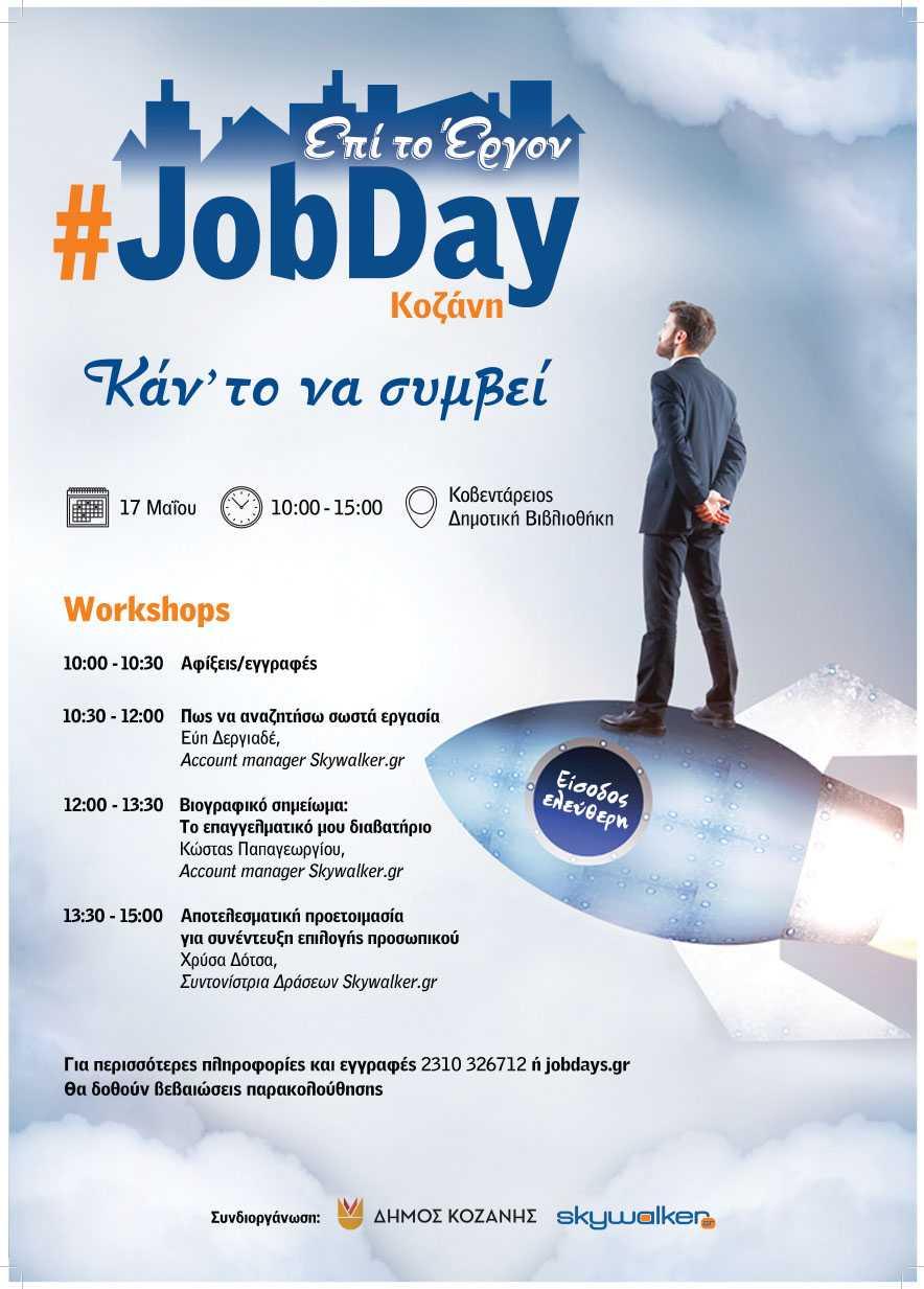 Ο Δήμος Κοζάνης σε συνεργασία με το Skywalker.gr διοργανώνει τη δράση #JobDay Κοζάνη, μια εκδήλωση που αναδεικνύει την ανάγκη για δικτύωση στην εργασία.
