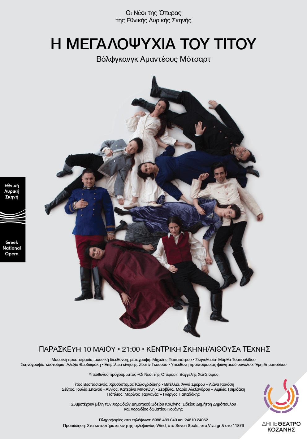Η Εθνική Λυρική Σκηνή σε Συνεργασίαμε το ΔΗ.ΠΕ. Θέατρο Κοζάνης παρουσιάζει την όπερα του Μότσαρτ«Η Μεγαλοψυχία του Τίτου»