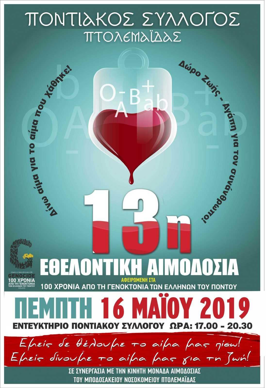 13η εθελοντική αιμοδοσία αφιερωμένη στα 100 χρόνια από το Γενοκτονία των Ελλήνων του Πόντου 16/5 από τον Ποντιακό Σύλλογο Πτολεμαϊδας