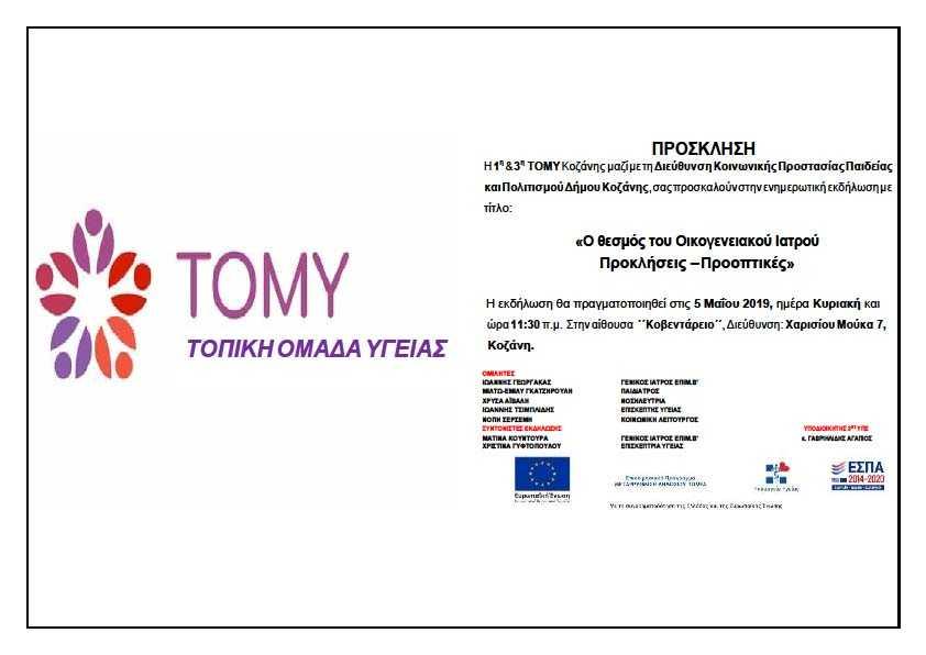 Η 1η και 3η ΤΟΜΥ Κοζάνης σε συνεργασία με τη Διεύθυνση Κ.Π.Π. και Πολιτισμού Δήμου Κοζάνης διοργανώνουν Ενημερωτική Εκδήλωση για το θεσμό του Οικογενειακού Ιατρού και τον τρόπο λειτουργίας των Τοπικών Ομάδων Υγείας.