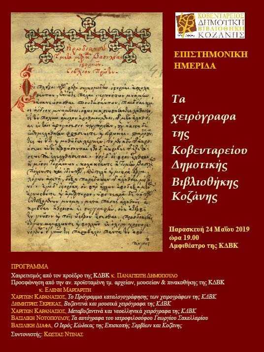 Σεμινάριο Παλαιογραφίας και Ημερίδα για τα χειρόγραφα στη Βιβλιοθήκη Κοζάνης. Χαρίτων Καρανάσιος