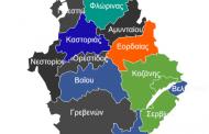 Και η Δυτική Μακεδονίας στις 12 περιφέρειας που λαμβάνει κρατικές ενισχύσεις για τη στήριξη μικρών και πολύ μικρών επιχειρήσεων