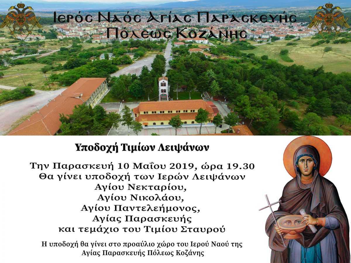 Την Παρασκευή 10 Μαΐου θα γίνει υποδοχή των Ιερών Λειψάνων Αγίου Νικολάου, Αγίου Νεκταρίου, Αγίου Παντελεήμονος και Αγίας Παρασκευής στον Ιερό Ναό της Αγίας Παρασκευής στην Κοζάνη