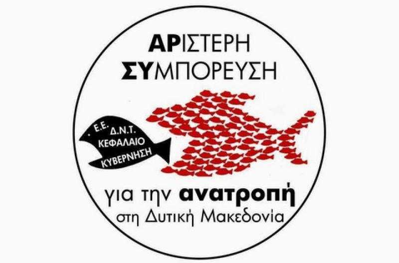 «Αριστερή Συμπόρευση για την Ανατροπή στη Δυτική Μακεδονία»: Απόλυτα πετυχημένη η παρουσίαση των υποψηφίων μας στην Πτολεμαΐδα!