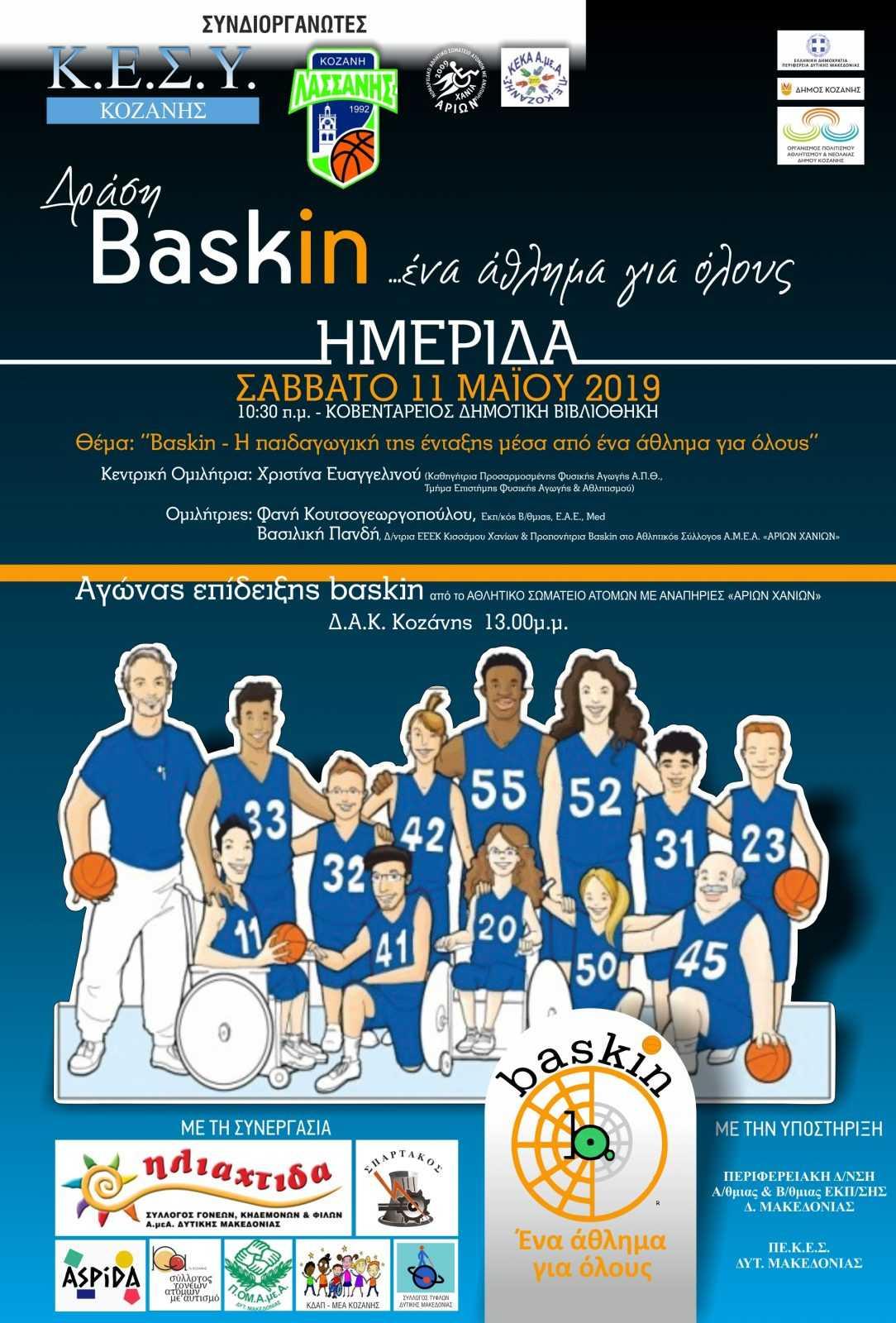 Δράση: Baskin-Η παιδαγωγική της ένταξης μέσα από ένα άθλημα για όλους