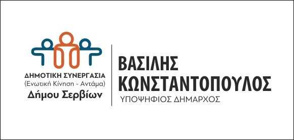 Ανακοίνωση του πλήρους ψηφοδελτίου του συνδυασμού ΔΗΜΟΤΙΚΗ ΣΥΝΕΡΓΑΣΙΑ ΔΗΜΟΥ ΣΕΡΒΙΩΝ – υποψήφιος δήμαρχος Σερβίων ΒΑΣΙΛΗΣ ΚΩΝΣΤΑΝΤΟΠΟΥΛΟΣ