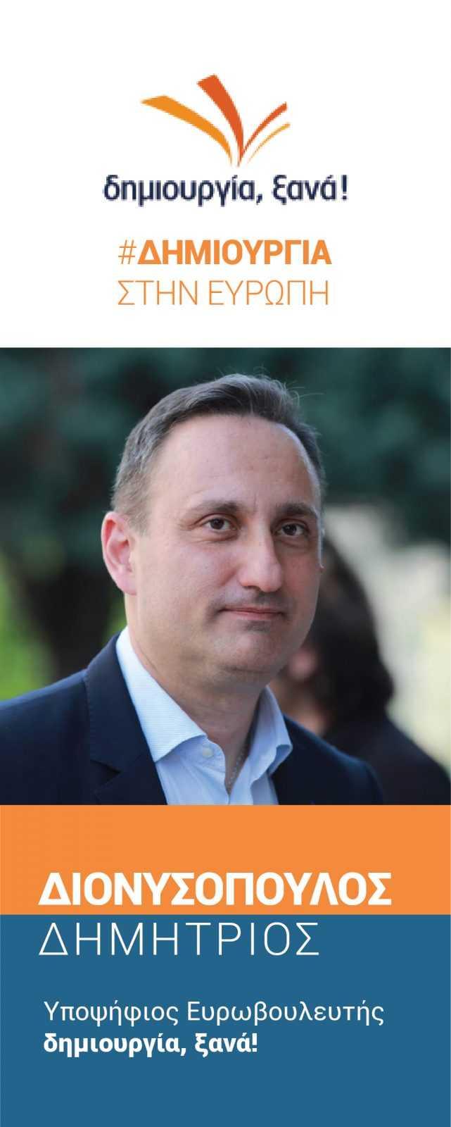 Υποψήφιος ευρωβουλευτής στις ευρωεκλογές του 2019 ο γνωστός ογκολόγος Δημήτρης Διονυσόπουλος με καταγωγή από την Κοζάνη