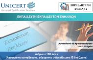 Επιμελητήριο Κοζάνης: Πρόγραμμα Εκπαίδευσης Εκπαιδευτών Ενηλίκων