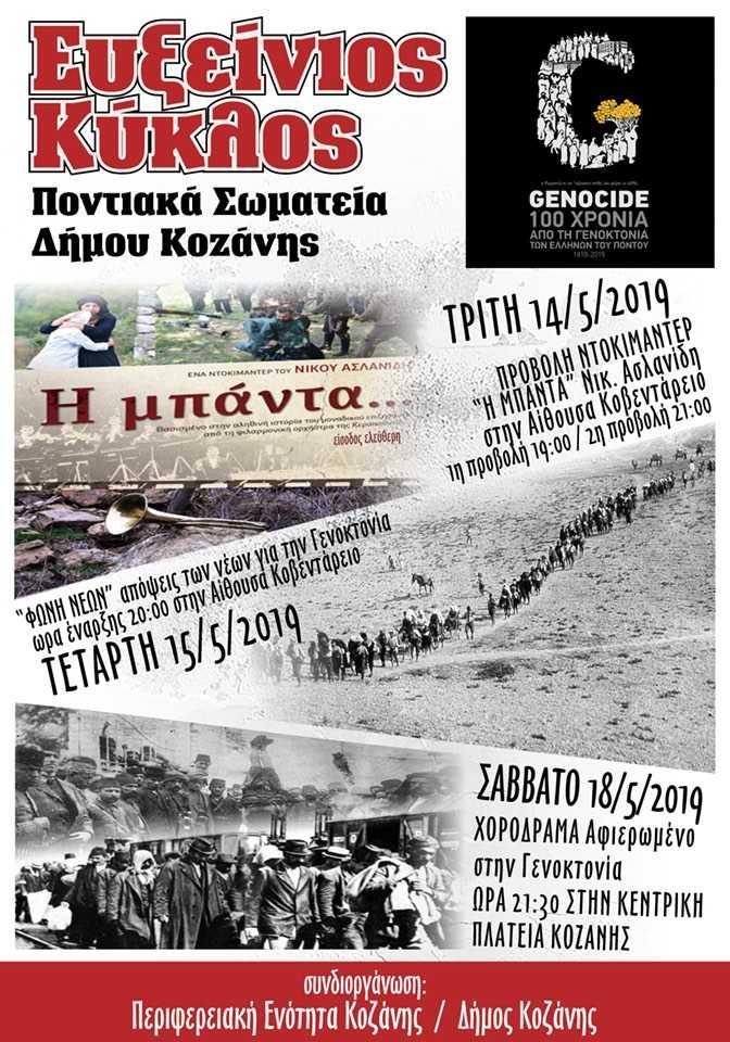 Τα Ποντιακά Σωματεία του Δήμου Κοζάνης σε συνεργασία με την Περιφέρεια Δυτικής Μακεδονίας και το Δήμο Κοζάνης σας προσκαλούν στις Εκδηλώσεις Μνήμης για τα 100 χρόνια από τη Γενοκτονία των Ελλήνων του Πόντου.