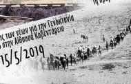 «Φωνή Νέων» Νέοι και νέες καταθέτουν απόψεις για τη Γενοκτονία, σήμερα Τετάρτη 15 Μαΐου στην Κοβεντάρειο αίθουσα