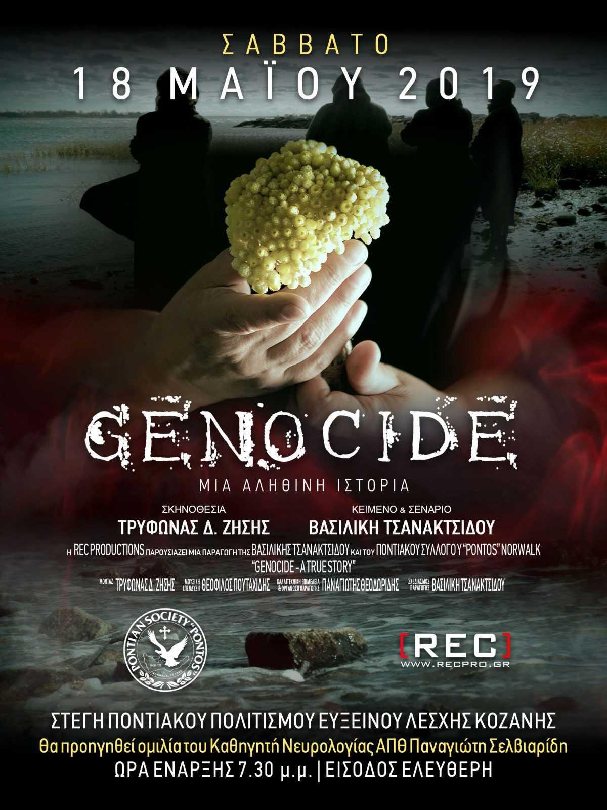 Η Ταινία Genocide - Μια Αληθινη Ιστορια θα προβληθεί ξανά στην Στέγη Ποντιακού Πολιτισμού στην Κοζάνη 18-19 Μαΐου