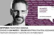 Την Παρασκευή στις 20.30 το βράδυ η ανοιχτή πολιτική ομιλία του Λευτέρη Ιωαννίδη στην κεντρική πλατεία της Κοζάνης