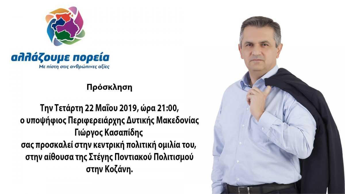Την Τετάρτη 22 Μαΐου ο υποψήφιος Περιφερειάρχης Δυτικής Μακεδονίας Γιώργος Κασαπίδης θα αναπτύξει στην κεντρική του ομιλία, τις προγραμματικές θέσεις του συνδυασμού «αλλάζουμε πορεία»