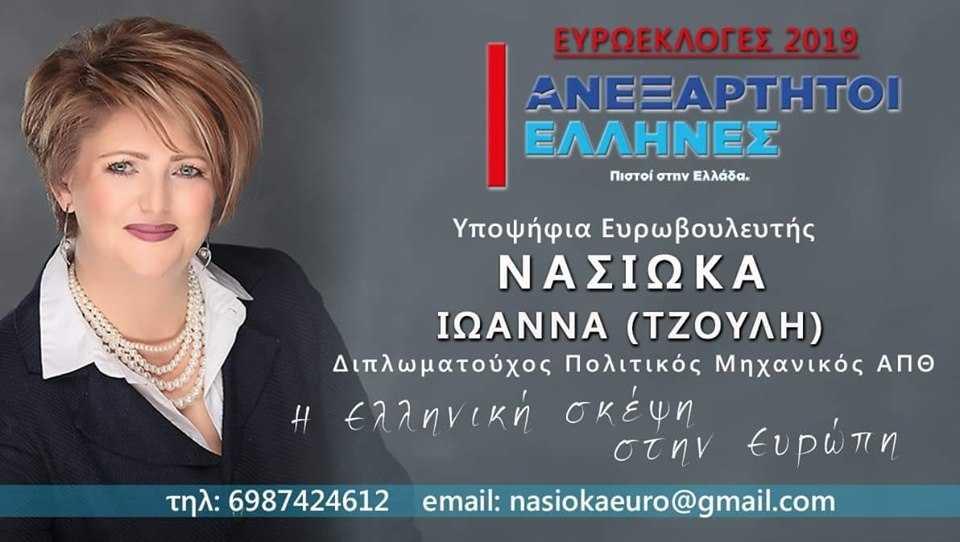 Η Νασιώκα Ιωάννα-Τζούληυποψήφια ευρωβουλευτής με τους ΑΝΕΞΑΡΤΗΤΟΥ ΕΛΛΗΝΕΣ