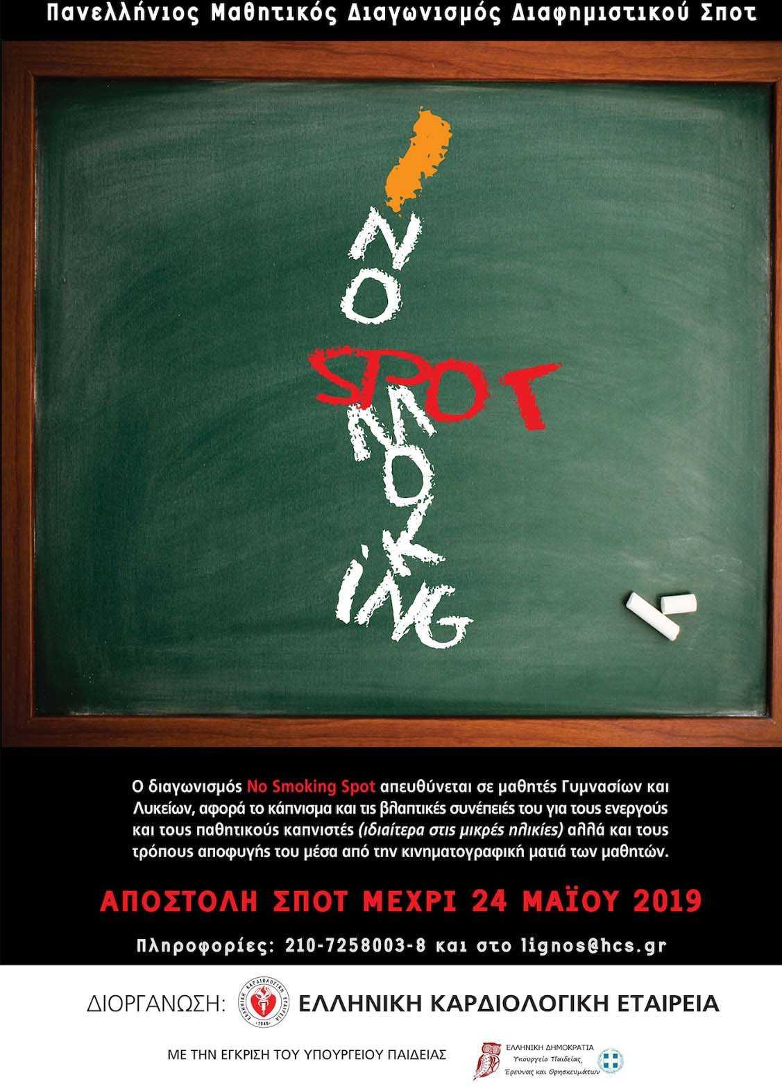 Πανελλήνιος Μαθητικός Διαγωνισμός της Ελληνικής Καρδιολογικής Εταιρείας