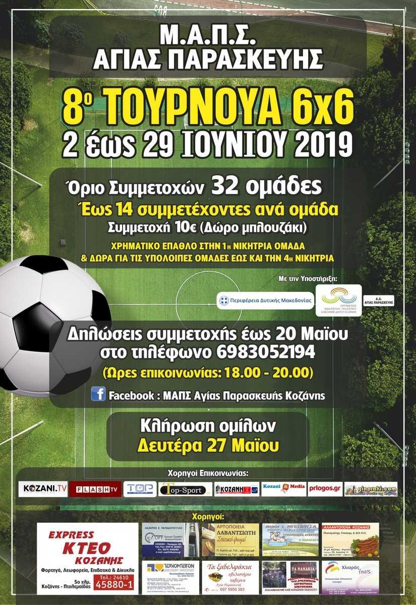 Ο Μ.Α.Π.Σ. Αγίας Παρασκευής διοργανώνει το 8ο τουρνουά ποδοσφαίρου 6x6
