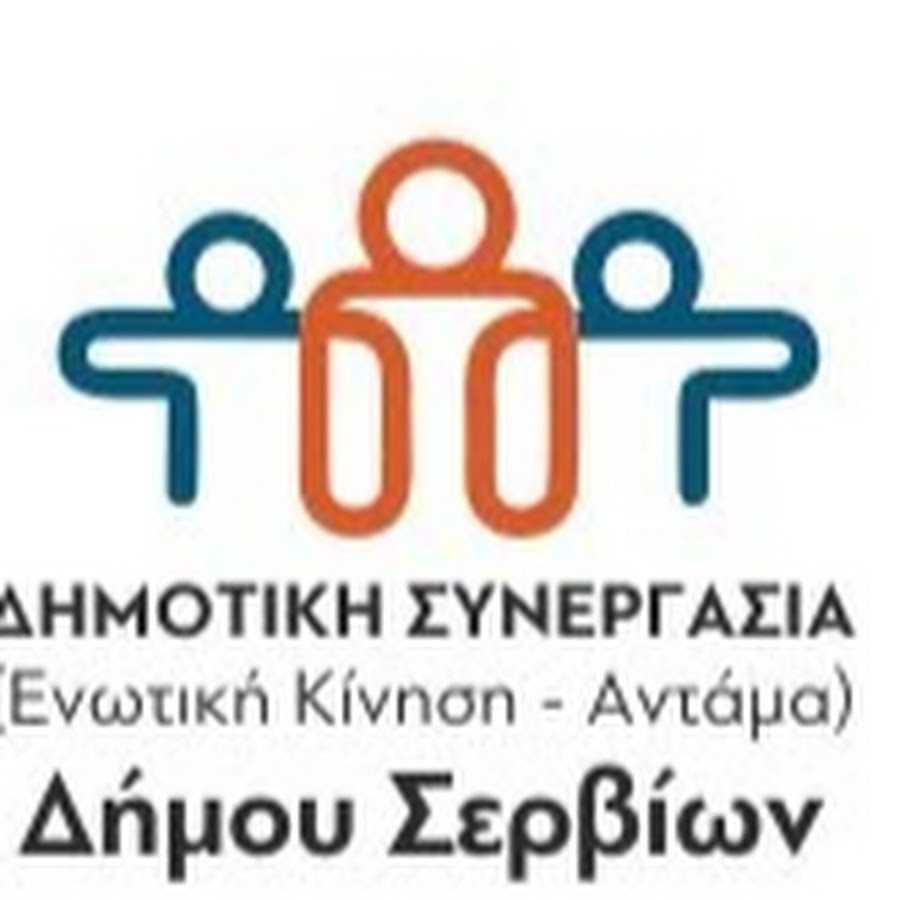 «Δημοτική Συνεργασία Δήμου Σερβίων»: Το πρόγραμμα επισκέψεων του Βασίλη Κωνσταντόπουλου για την Πέμπτη 16/05/2019