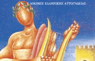 Παρουσίαση του βιβλίου «Μικρό και αλαζονικό έθνος» Δοκιμές ελληνικής αυτογνωσίας του Μάκη Καραγιάννη στην Κοβεντάρειο Βιβλιοθήκη Παρασκευή 17/5