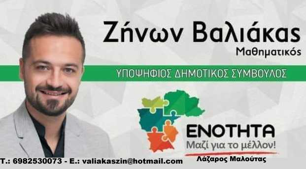 Υποψήφιος δημοτικός σύμβουλος ο Ζήνων Βαλιάκας με τον συνδυασμό