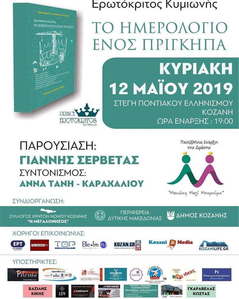 Η Περιφέρεια Δυτικής Μακεδονίας, ο Δήμος Κοζάνης και ο Σύλλογος Κρητών Ν. Κοζάνης «Η Μεγαλόννησος» παρουσιάζουν το βιβλίο του Ερωτόκριτου Κυμιωνή «Το ημερολόγιο ενός πρίγκιπα» την Κυριακή 12 Μαΐου