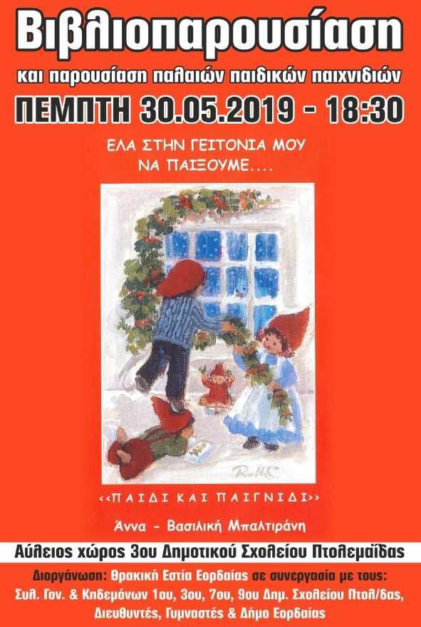 Βιβλιοπαρουσίαση και παρουσίαση παλιών παιδικών παιχνιδιών την Πέμπτη 30/5 στην Πτολεμαϊδα