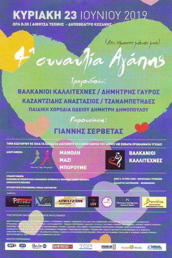 4η Συναυλία Αγάπης για οικογένειες του δήμου με σοβαρά προβλήματα υγείας Κυριακή 23 Ιουνίου