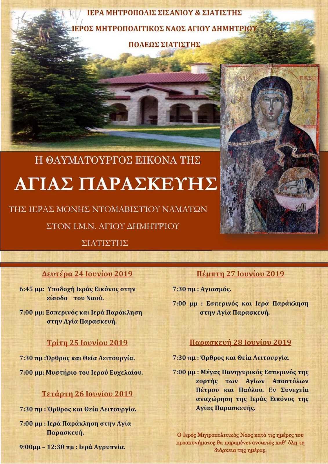Από 24 έως 28 Ιουνίου θα φιλοξενηθεί η θαυματουργή εικόνα της Αγίας Παρασκευής Ντομαβιστίου στον Ι.Ν. Αγίου Δημητρίου Σιάτιστας