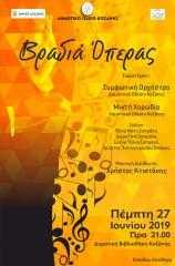 2 συναυλίες από το Δημοτικό Ωδείο Κοζάνης κλείνοντας την αυλαία της φετινής χρονιάς