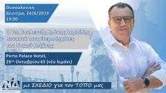 Ομιλία Χρόνη Ακριτίδη σε ετεροδημότες του Νομού Κοζάνης, Δευτέρα 24/6/2019 στις 19:00 στο ξενοδοχείο Porto Palace στη Θεσσαλονίκη