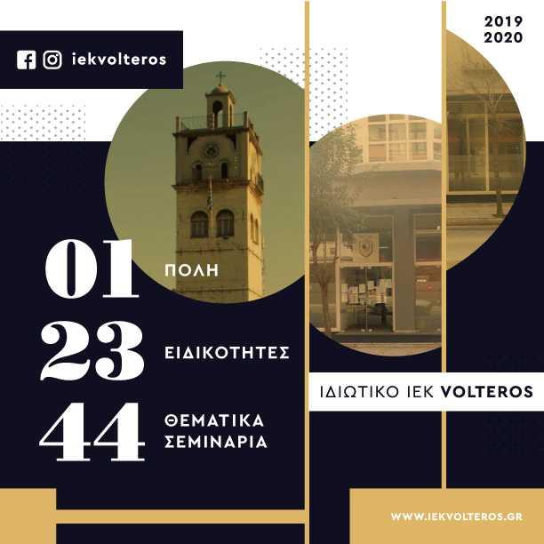 Ιδιωτικό ΙΕΚ VOLTEROS: 01 πόλη | 23 ειδικότητες | 44 θεματικά σεμινάρια στο Μεγαλύτερο ΙΕΚ της Δυτικής Μακεδονίας.