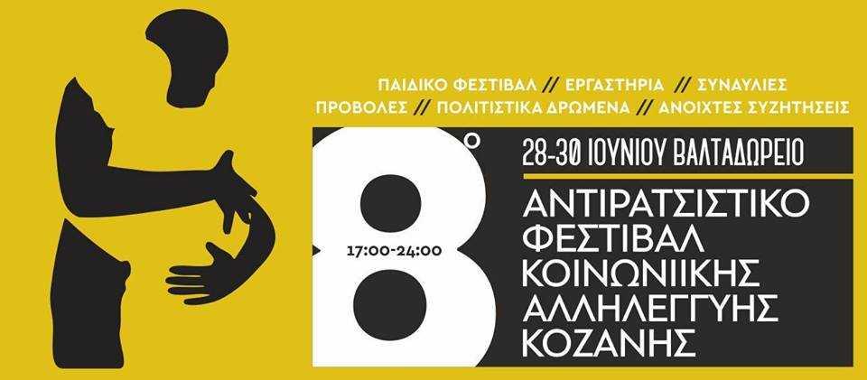 8ο Αντιρατσιστικό Φεστιβάλ Κοινωνικής Αλληλεγγύης Κοζάνης 28-29-30 Ιουνίου