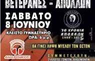 Φιλανθρωπικός αγώνας μπάσκετ μεταξύ των ΒΕΤΕΡΑΝΕΣ - ΑΠΟΛΛΩΝ στην Πτολεμαϊδα