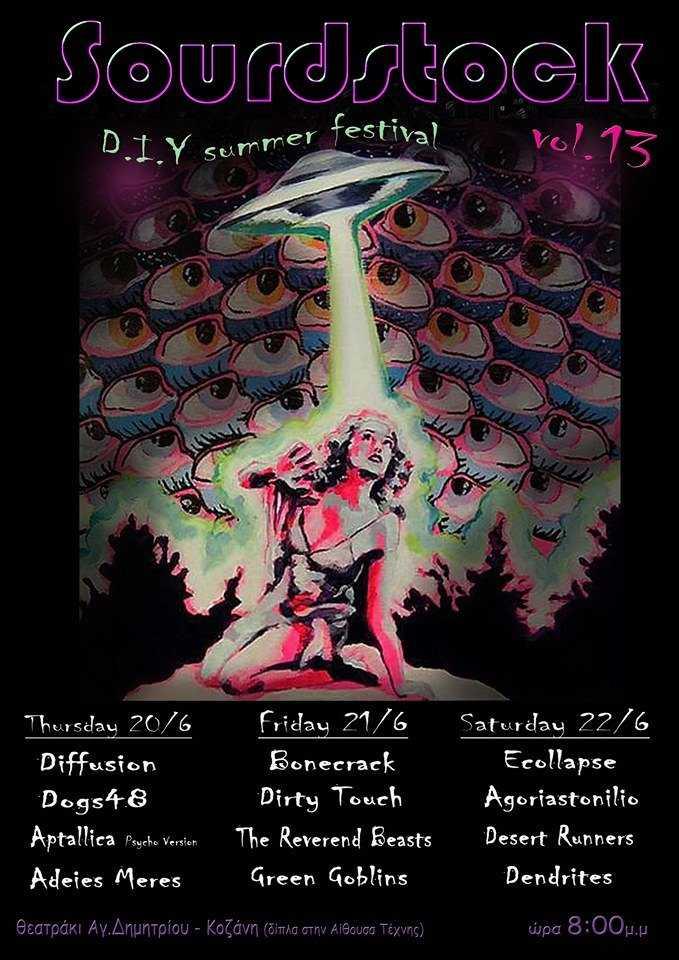 13o Sourdstock d.i.y festival. Ένα καυτό 3ήμερο για τους λάτρεις της rock, punk, και metal μουσικής