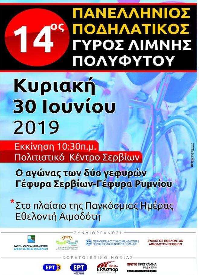 14ος Πανελλήνιος Ποδηλατικός Γύρος Λίμνη Πολυφύτου. Ο αγώνας των δύο γεφυριών Σερβίων και Ρυμνίου Κυριακή 30 Ιουνίου