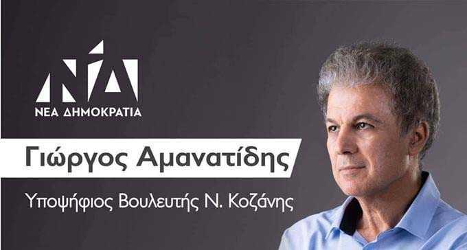 Γιώργος Αμανατίδης