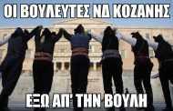 Οι έξι υποψήφιοι βουλευτές της Νέας Δημοκρατίας στην ΠΕ Κοζάνης