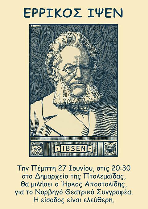 Εκδήλωση για το Νορβηγό Θεατρικό Συγγραφέα Ερρίκο Ίψεν στην Πτολεμαϊδα