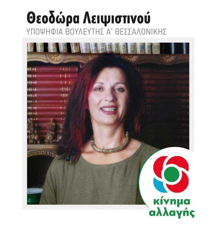 Η Βοϊώτισσα Φιλόλογος, Συγγραφέας (εξέχουσα φυσιογνωμία στο κοινωνικοπολιτισμικό γίγνεσθαι) Θεοδώρα Λειψιστινού υποψήφια βουλευτής με το ΚΙΝΑΛ στην Α' Θεσσαλονίκης