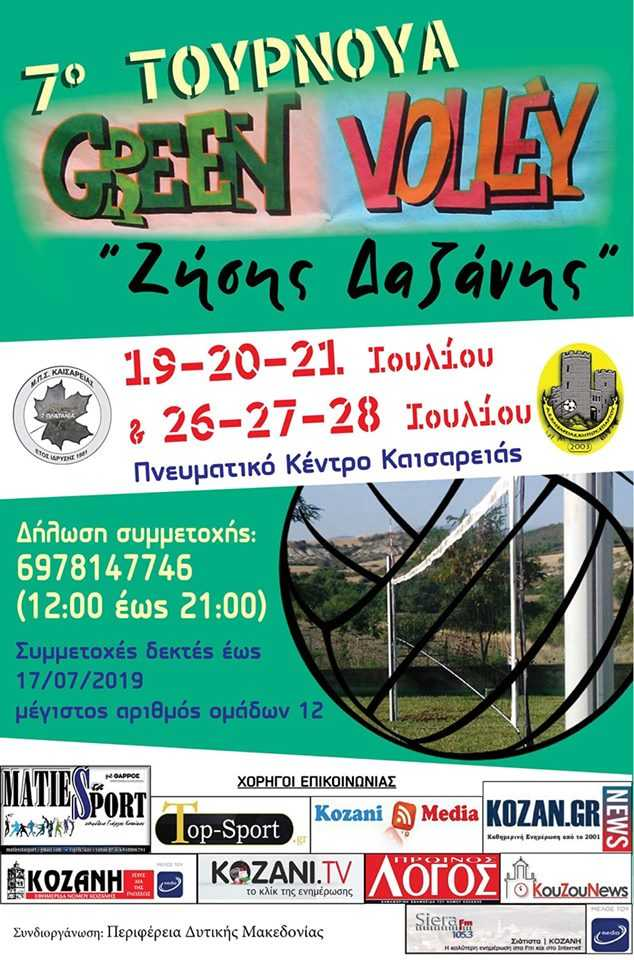 7ο ΤΟΥΡΝΟΥΑ GREEN VOLLEY