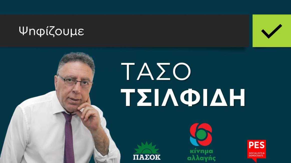 Τάσος Τσιλφίδης: Υπ. Βουλευτής ΠΕ Κοζάνης ΚΙΝΑΛ: Με όραμα για το Μέλλον. Κοντά στον Πολίτη