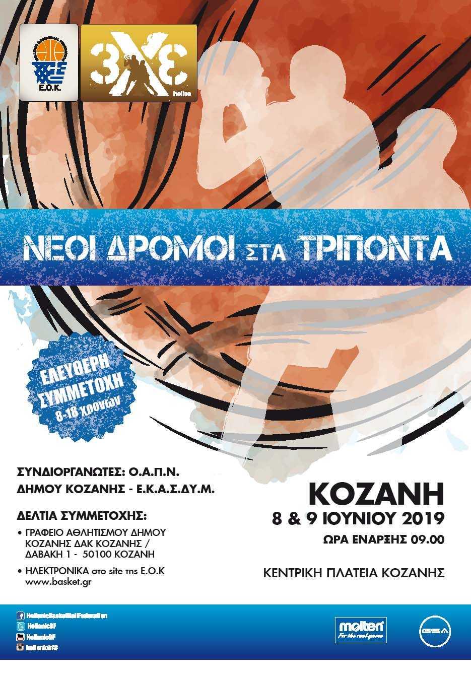 Τουρνουά μπάσκετ 3Χ3 για αγόρια και κορίτσια 8 έως 18 ετών στην Κοζάνη το Σάββατο 8 και την Κυριακή 9 Ιουνίου