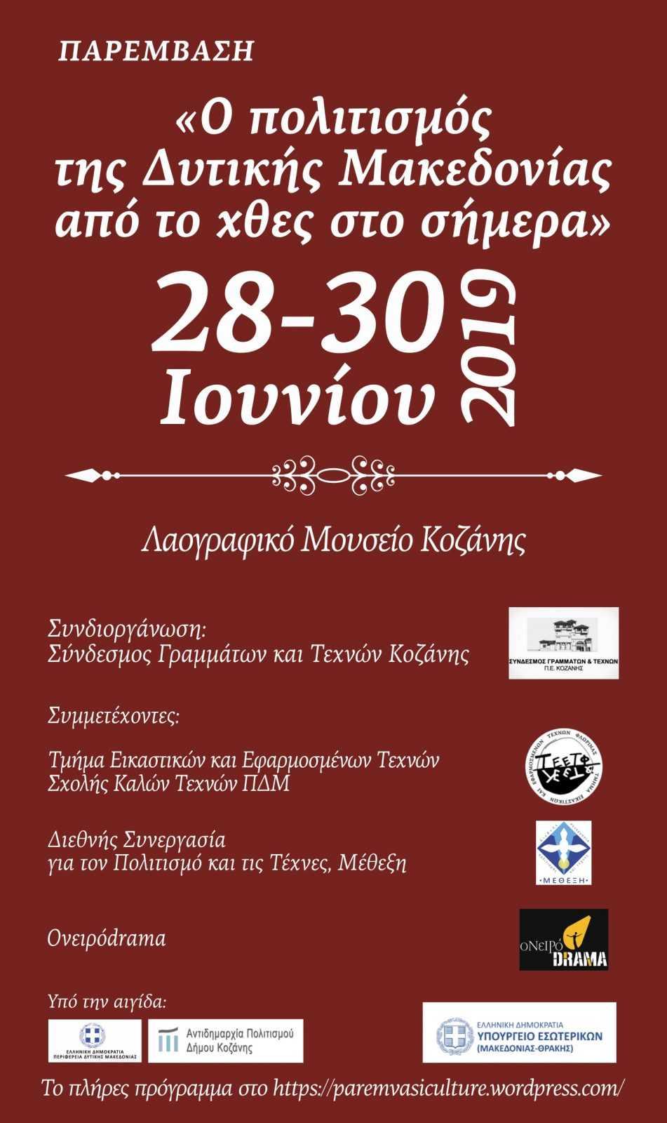 Παρέμβαση  «Ο πολιτισμός της Δυτικής Μακεδονίας από το χθες στο σήμερα»    Τριήμερο δράσεων