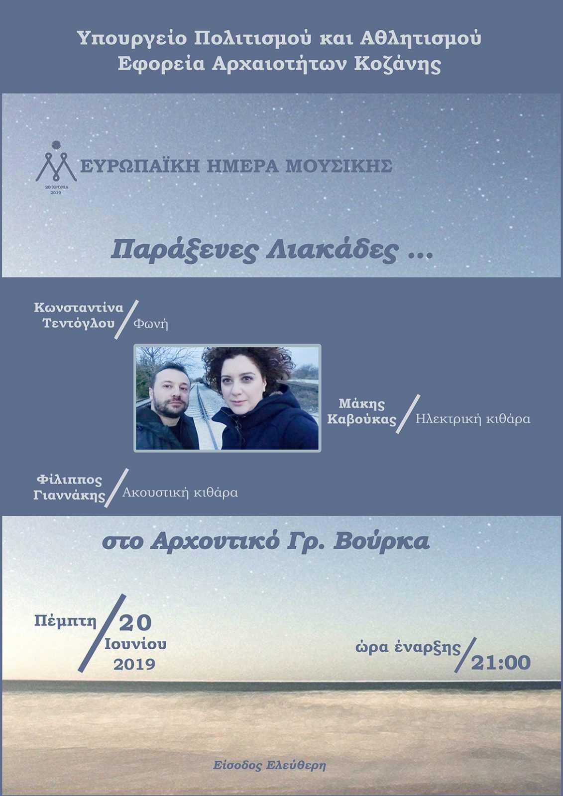 Μουσική εκδήλωση στο Αρχοντικό Γρ. Βούρκα από την Εφορεία Αρχαιοτήτων Κοζάνης στο πλαίσιο του εορτασμού της Ευρωπαϊκης Ημέρας Μουσικής