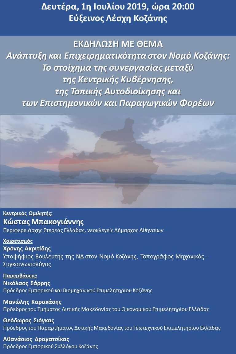 Εκδήλωση στην Κοζάνη για την Ανάπτυξη και την Επιχειρηματικότητα, τη Δευτέρα 1η Ιουλίου 2019 στις 8μμ στην Εύξεινο Λέσχη, με κεντρικό ομιλητή τον Κώστα Μπακογιάννη